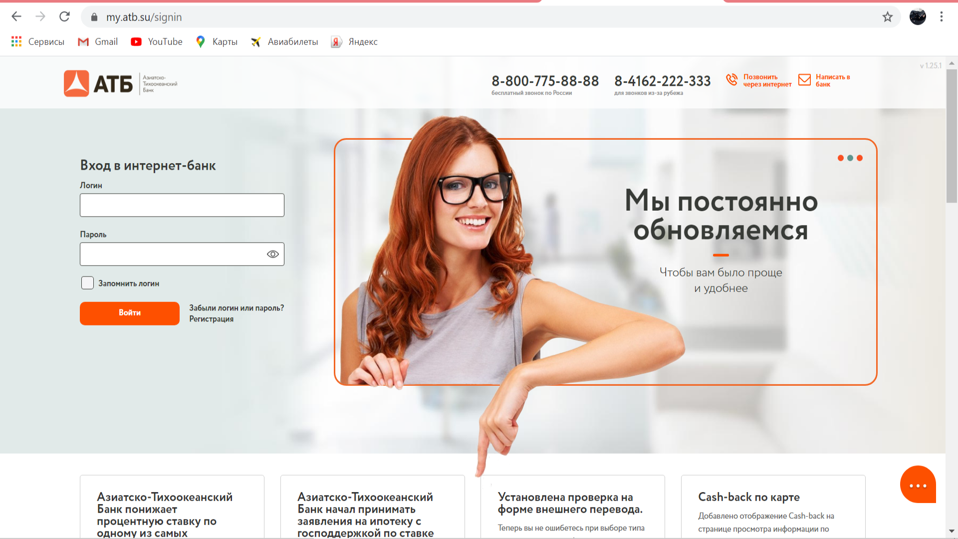 атб онлайн личный кабинет вход