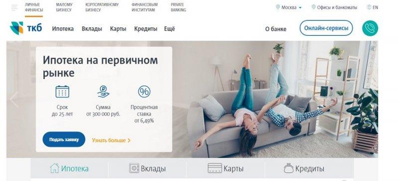 ткб банк официальный сайт