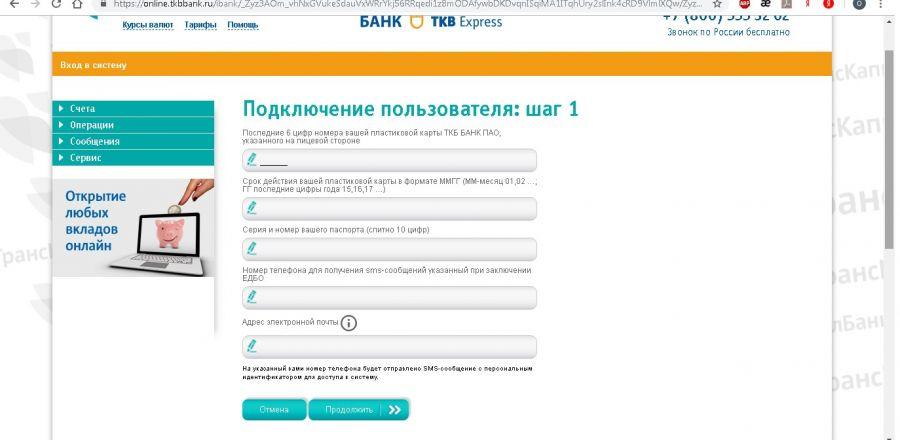 ткб онлайн банк личный