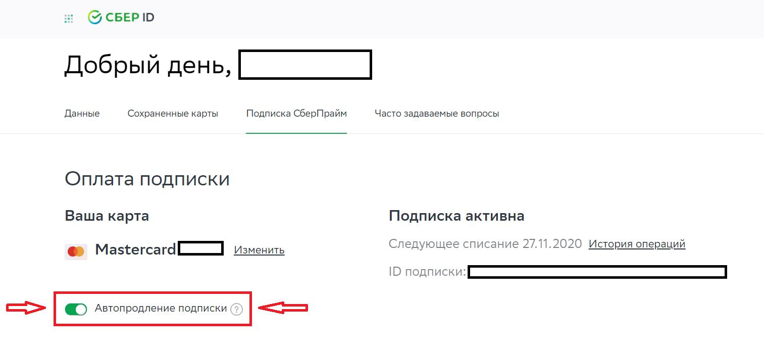 Отмена подписки.png