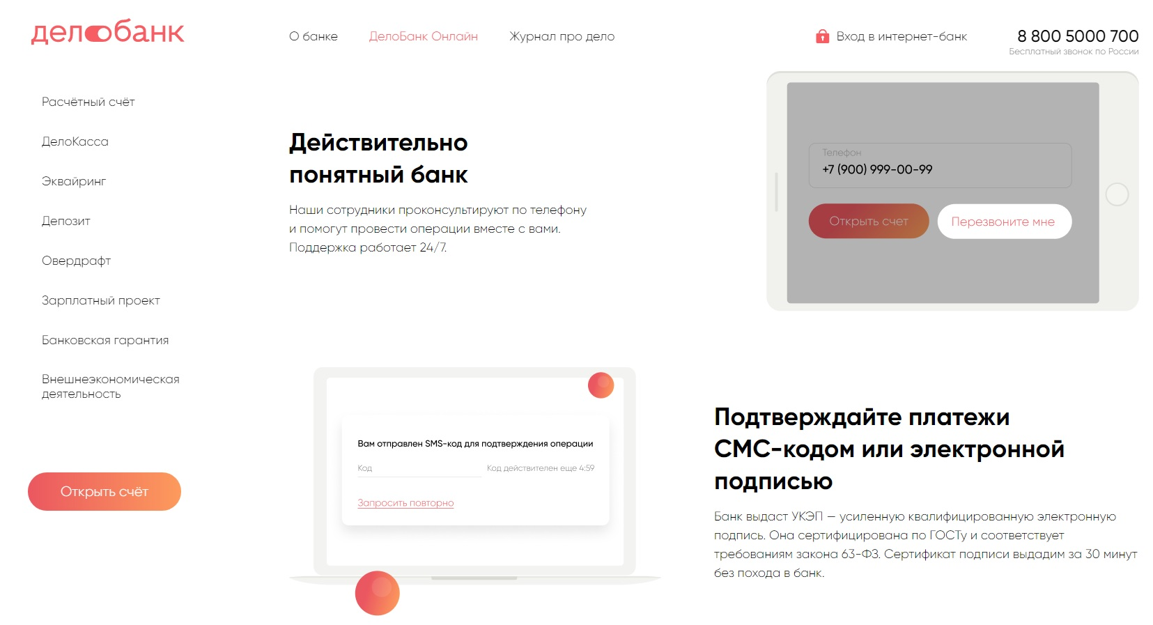 официальный сайт дело банк