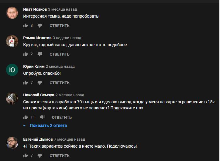 комментарии.png