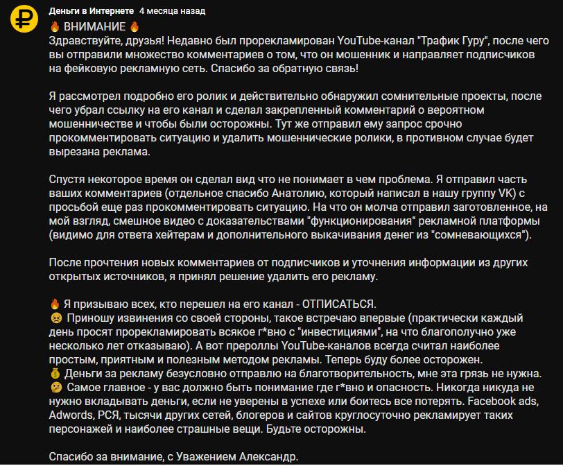 обращение автора канала.png