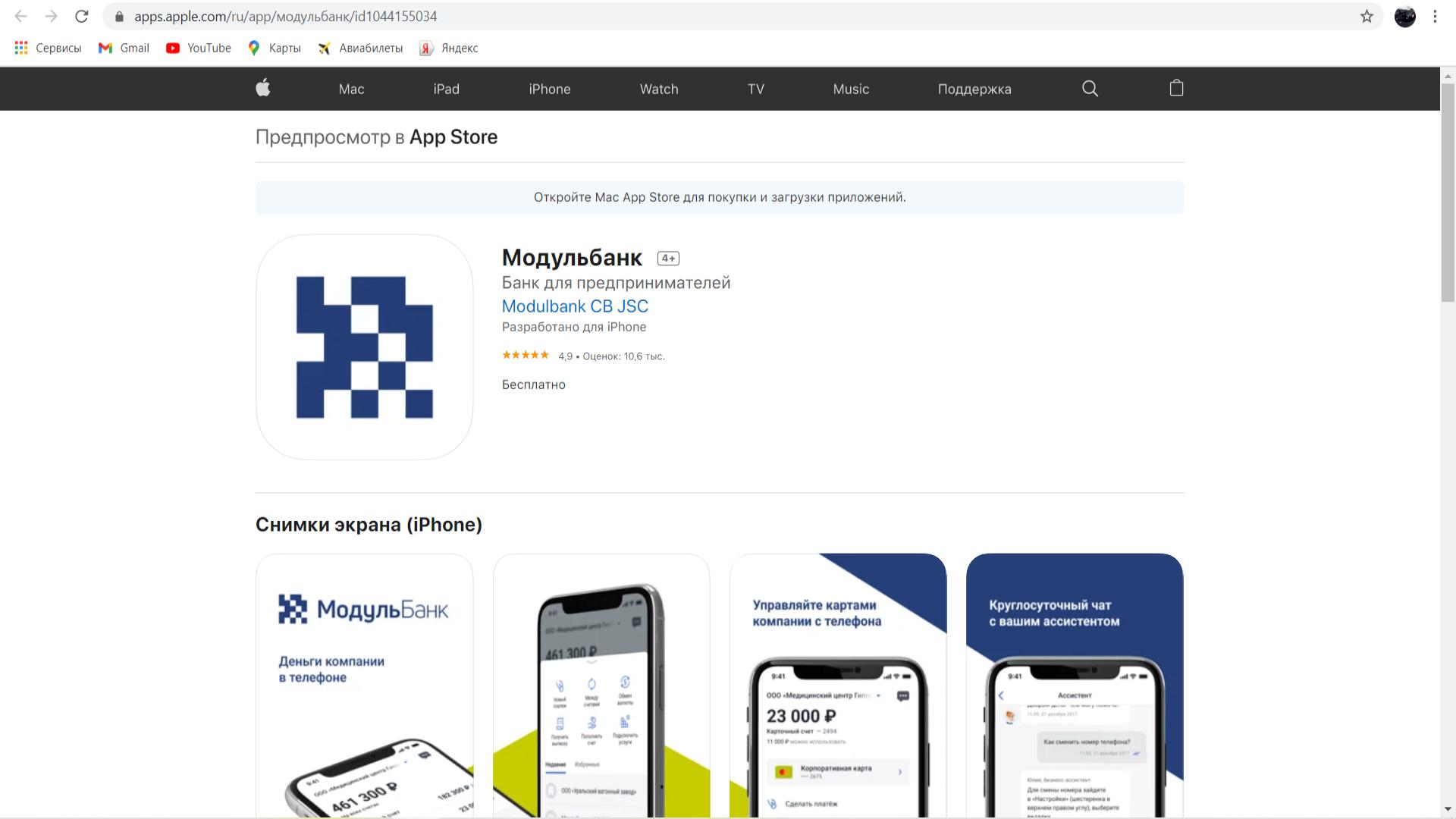 мобальное приложение модульбанк