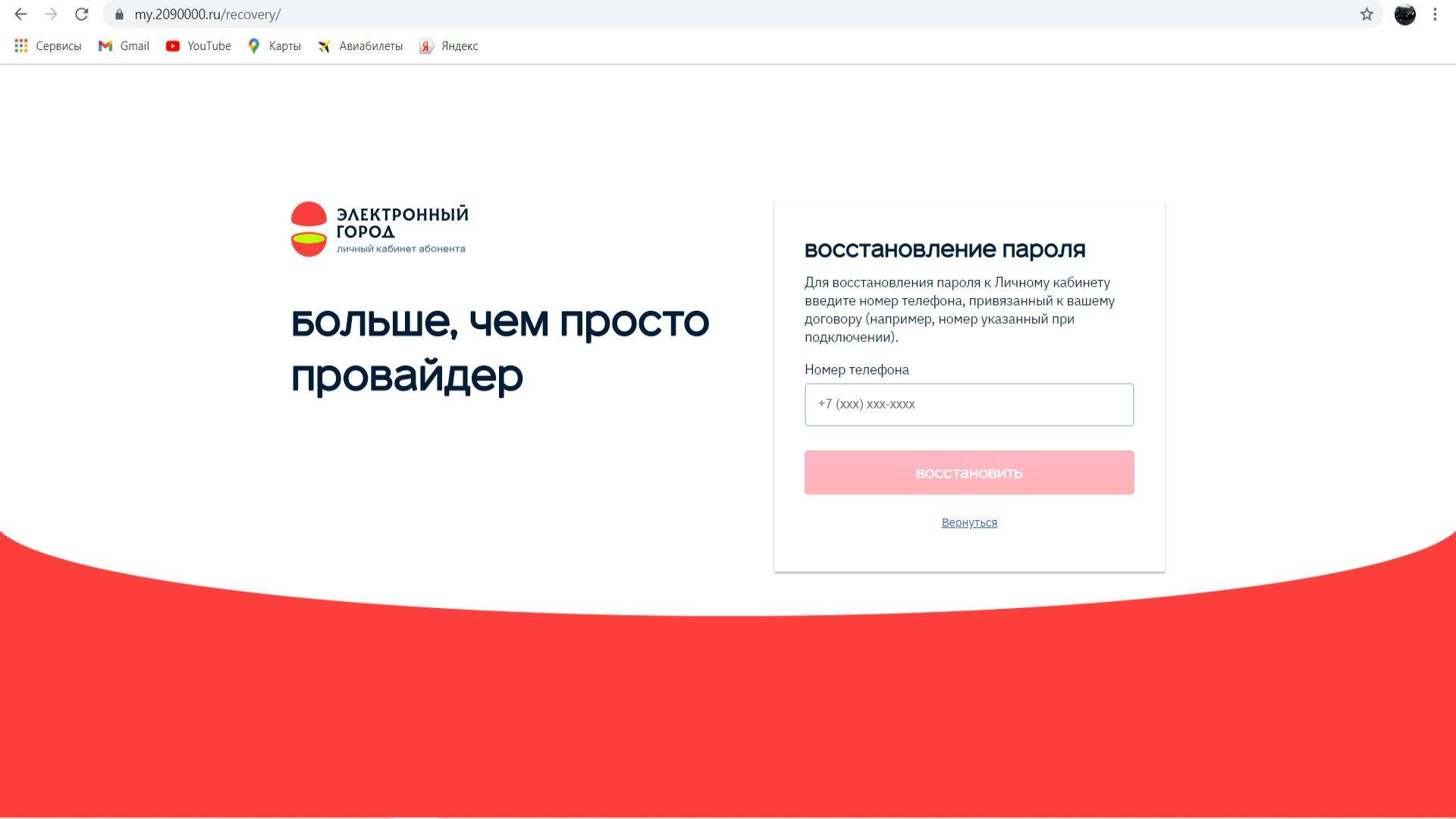 восстановление пароля электронный город