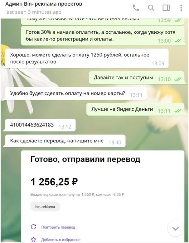 переписка4.png