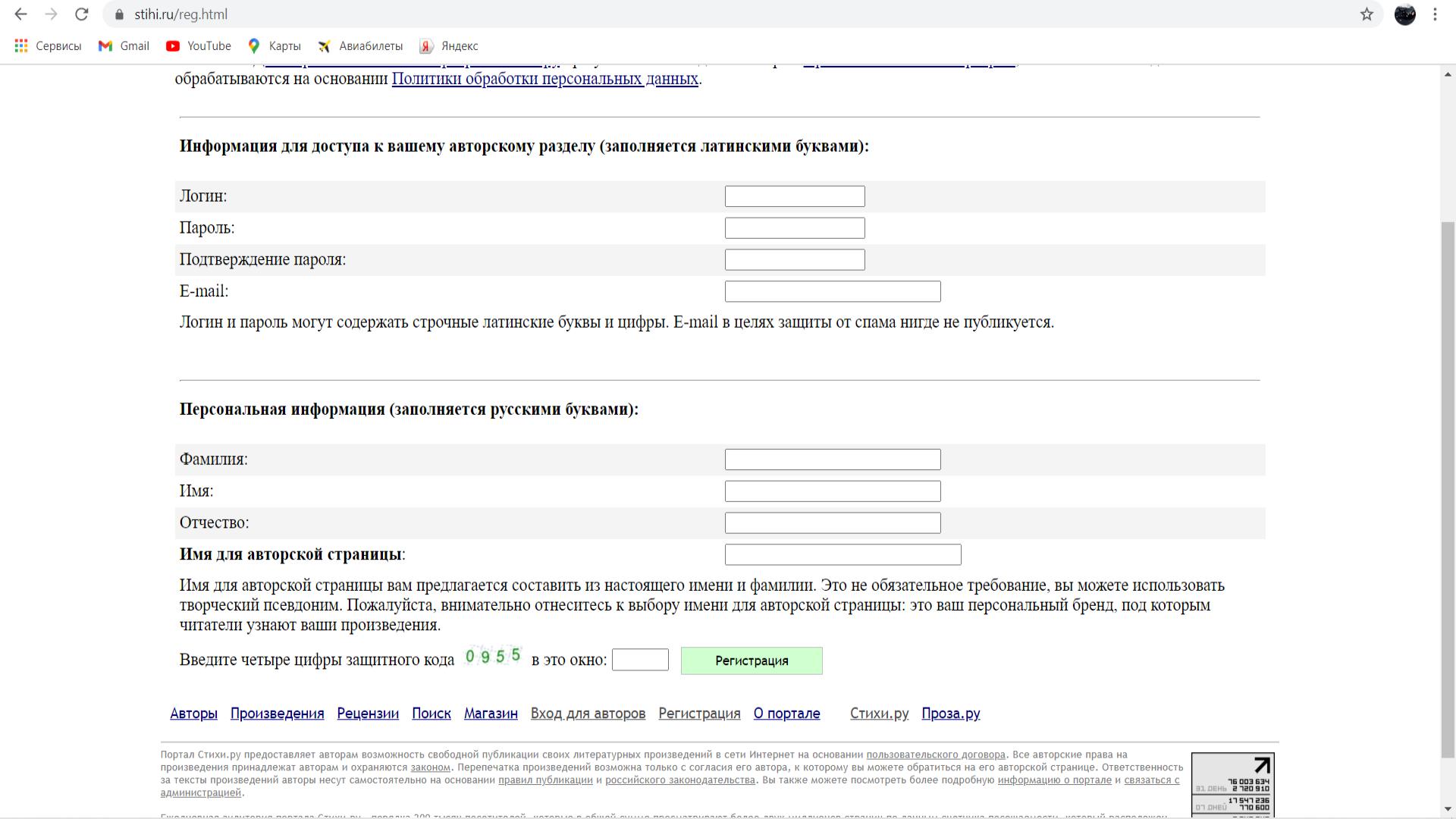 регистрация кабинета автора stihi ru