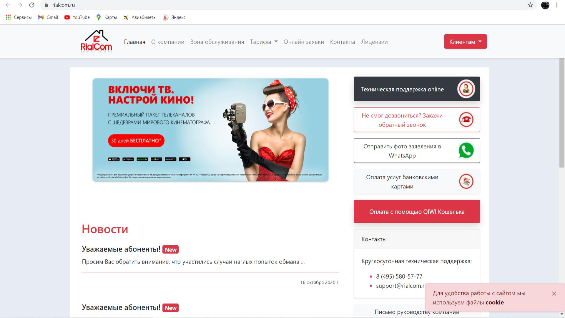 официальный сайт риалком