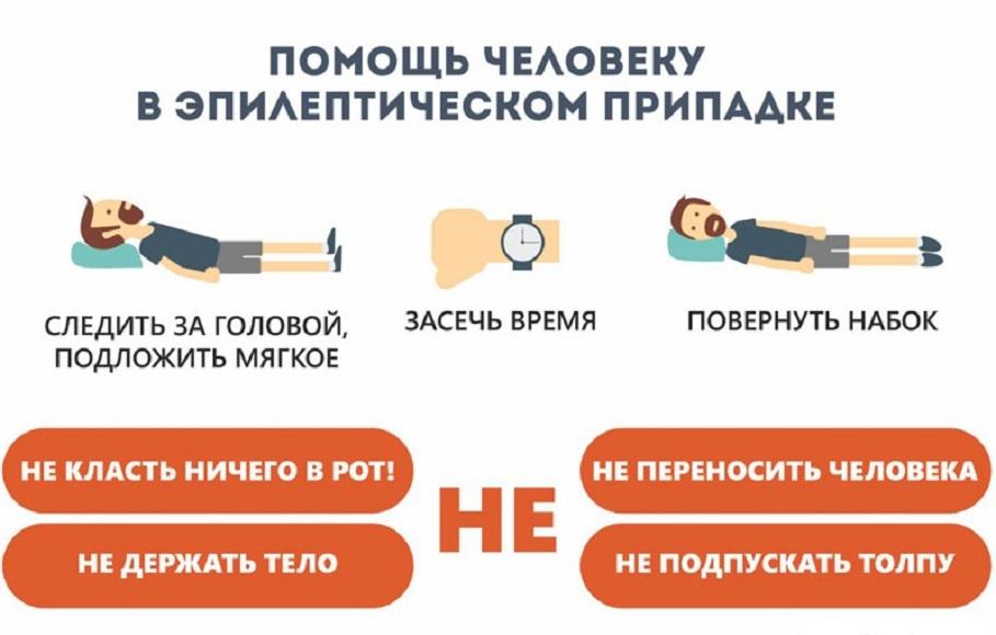 Эпилепсия9.jpg