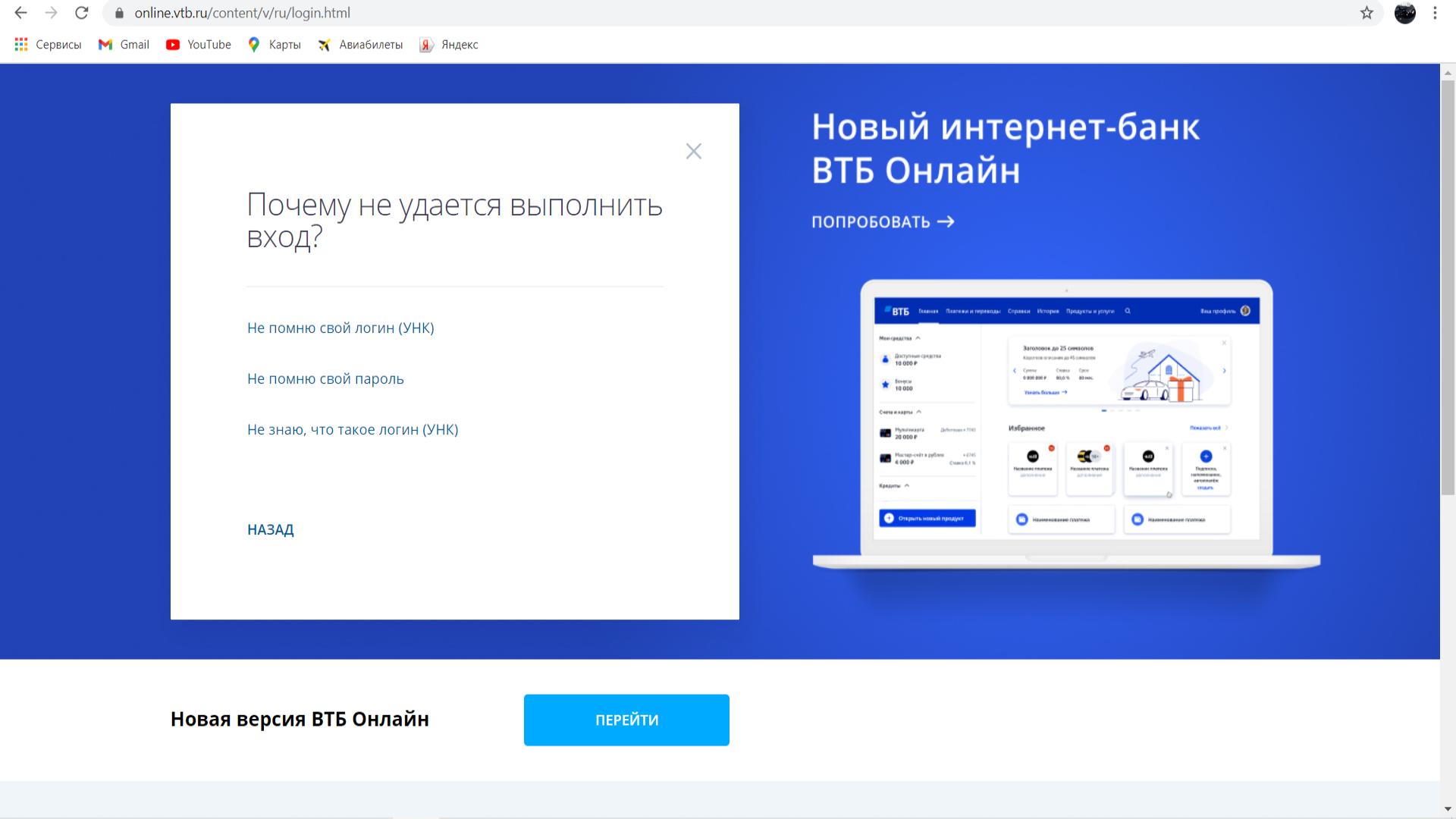 восстановление пароля от лк банк москва