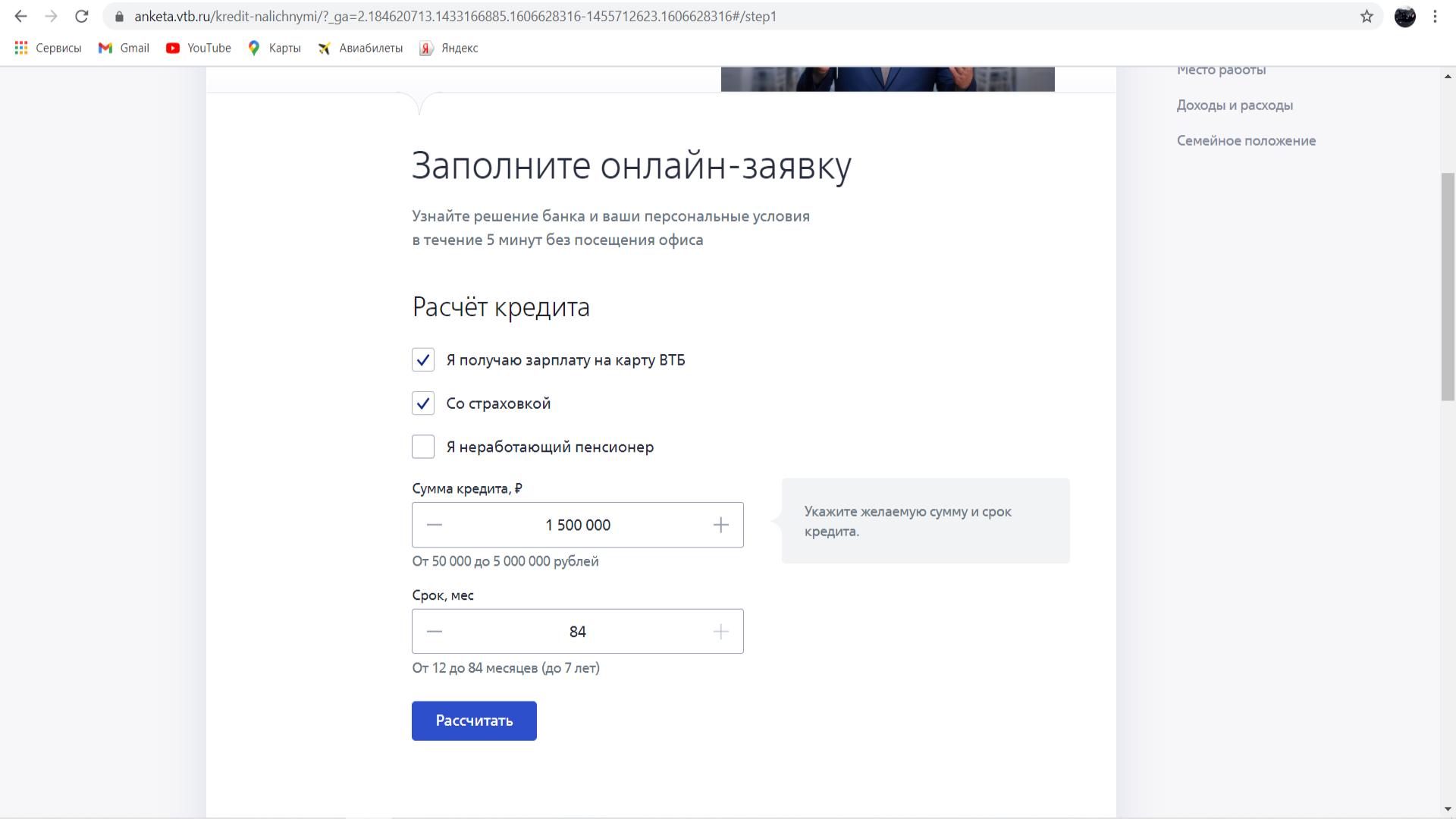 банк москвы кредит