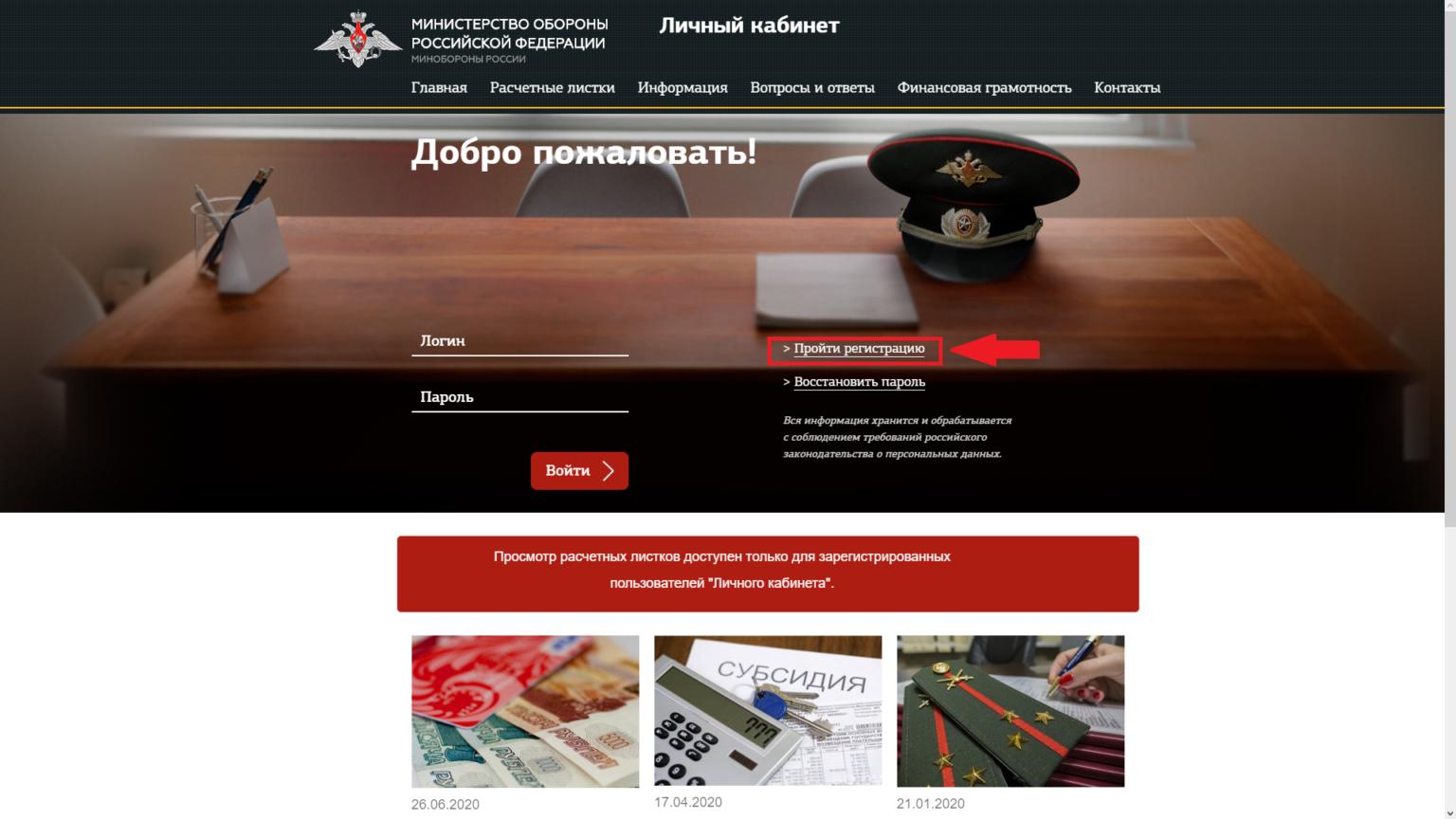 официальный сайт военнослужащего