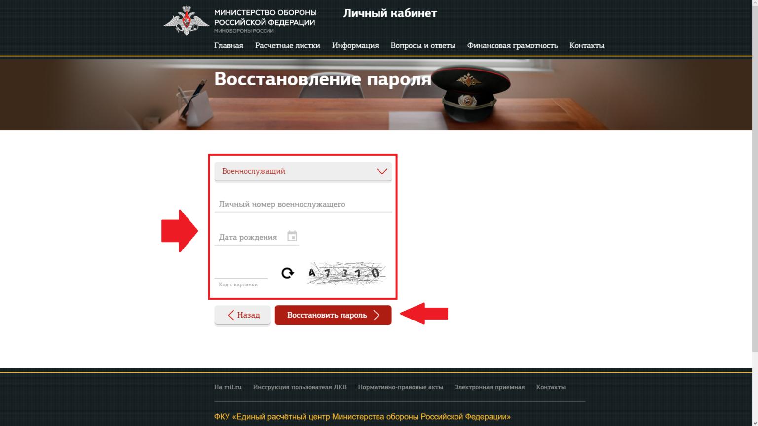восстановление пароля от лк военнослужащего