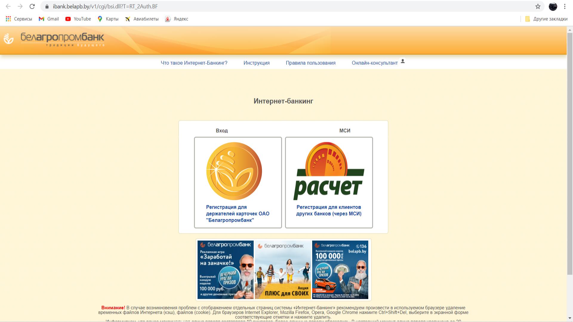 белагропромбанк интернет личный кабинет