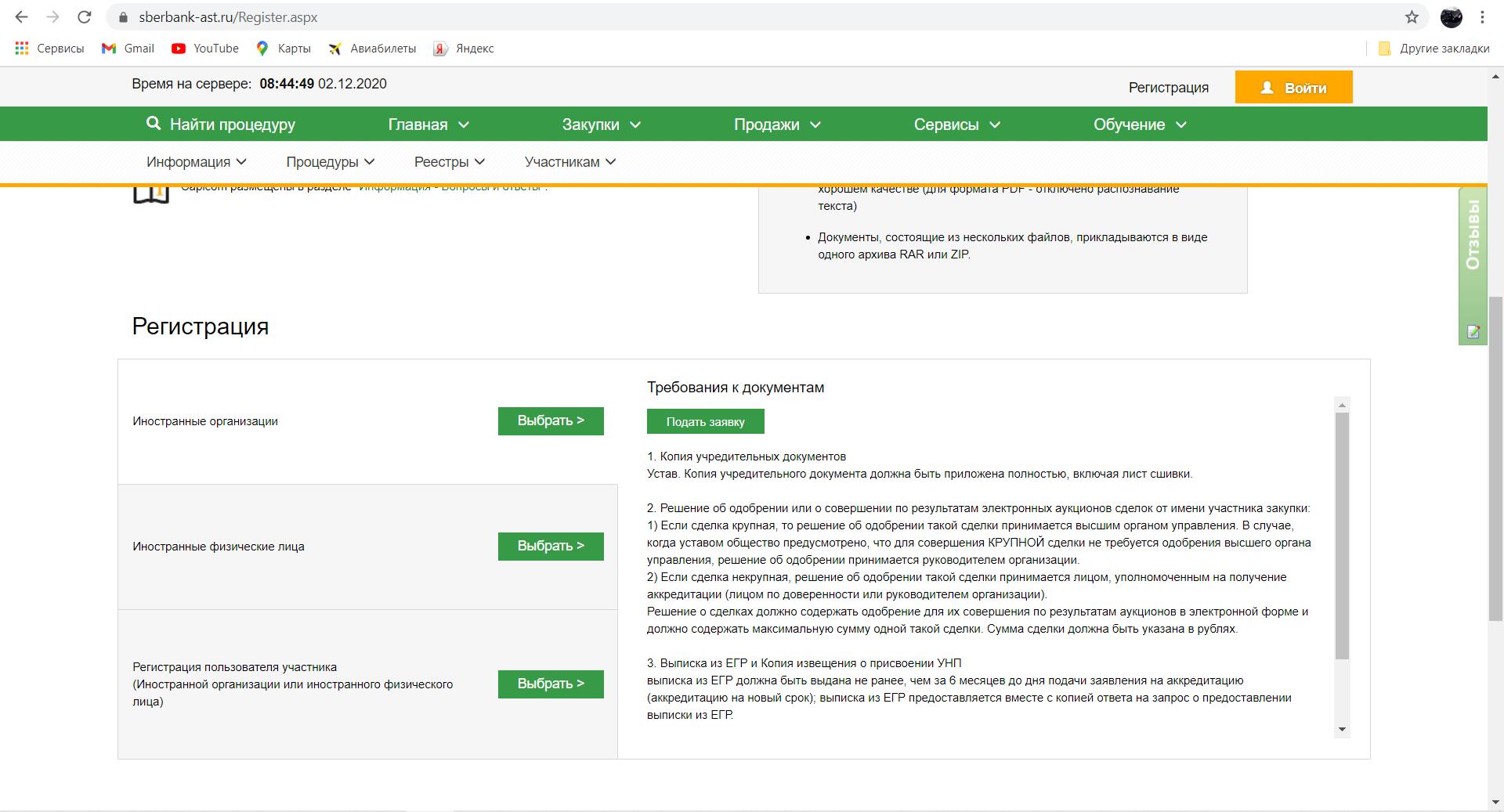 регистрация на платформе сбербанк аст