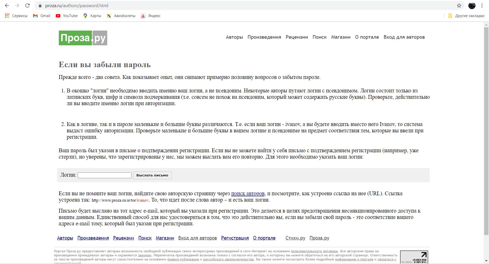 восстановление пароля от proza.ru