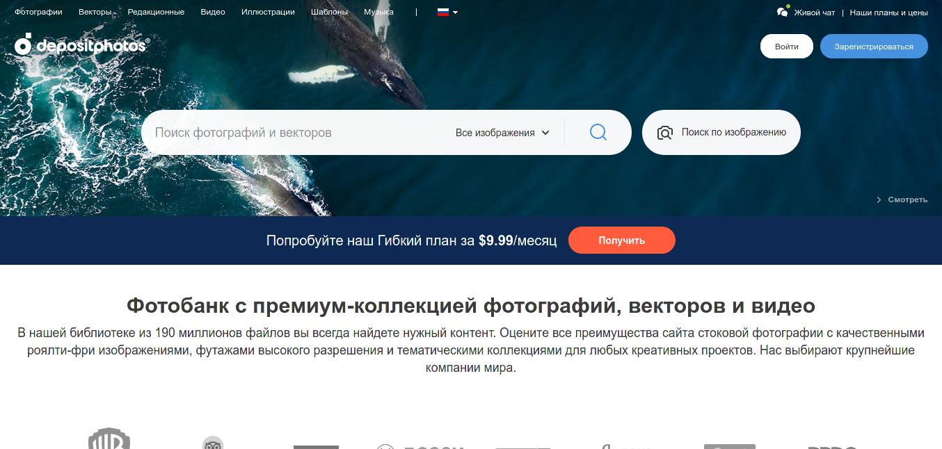 Screenshot_2020-12-13 Фотобанк Depositphotos стоковые фото, купить картинки, скачать или продать изображения.png