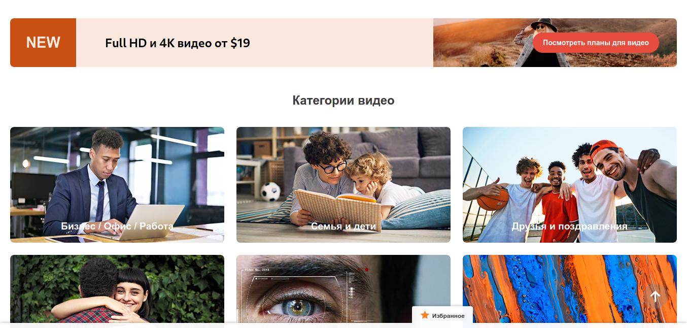 Screenshot_2020-12-13 Скачать стоковые видеоматериалы и видеоролики Купить HD видеоклипы и зацикленные видео роялти-фри Dep[...].png
