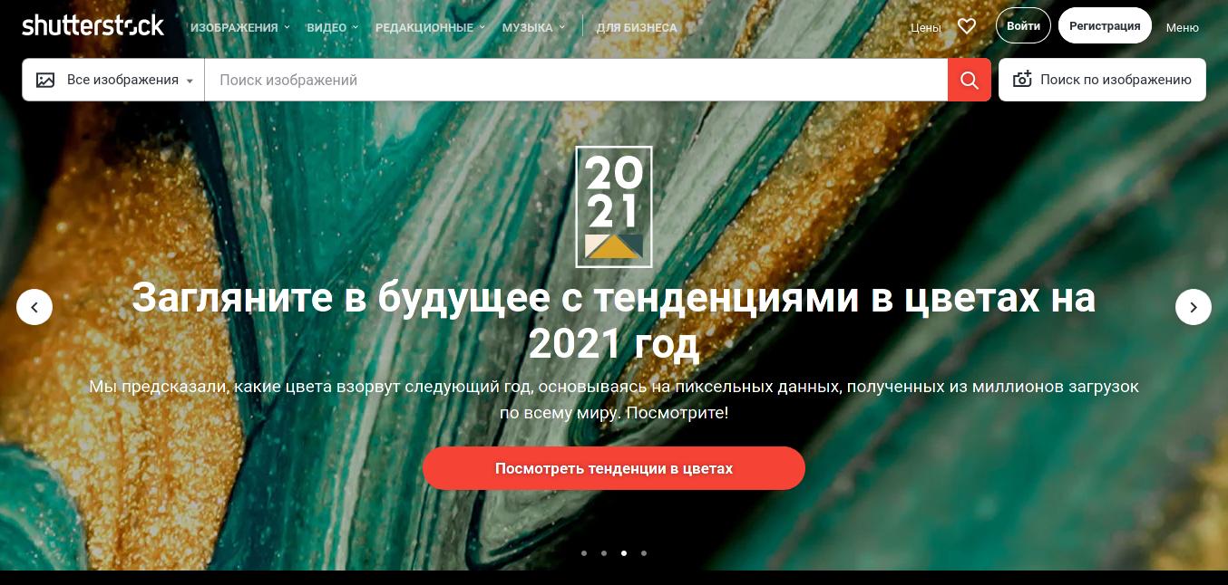 Screenshot_2020-12-13 Стоковые изображения фотографии, векторная графика и иллюстрации для творческих проектов Shutterstock.png