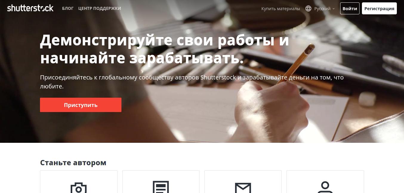 Screenshot_2020-12-13 Продавайте фотографии, видеоклипы, иллюстрации и векторную графику Shutterstock.png