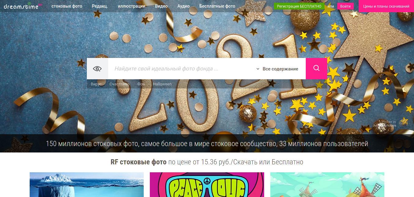 Screenshot_2020-12-13 Стоковая Фотография Скачивайте Бесплатные Стоковые Фото и Изображения RF.jpg