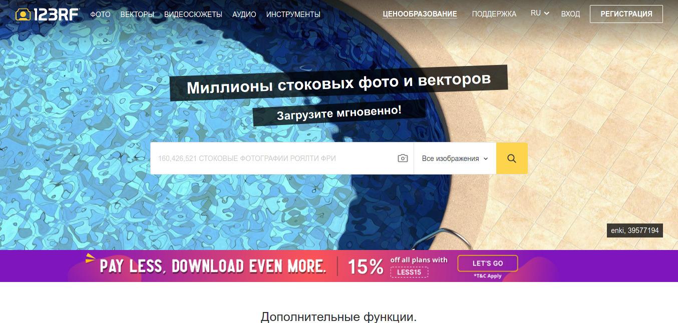 Screenshot_2020-12-13 Фотобанк 123RF - Стоковые Фото, Векторы, Видеоролики Подписка на Фото Royalty Free контент.jpg