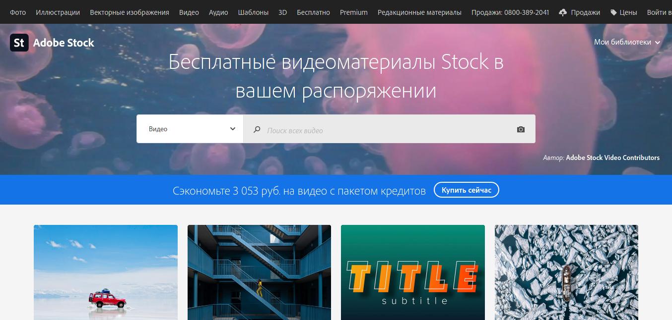 Screenshot_2020-12-13 Видеоролики, закольцованные видео и клипы в HD-качестве, не требующие уплаты роялти Adobe Stock.png