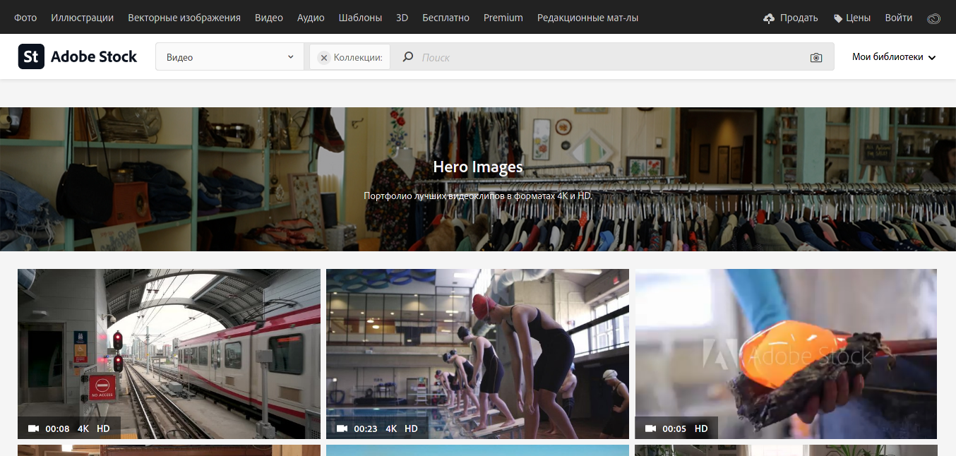 Screenshot_2020-12-13 «Hero Images» — вдохновляющие готовые ресурсы.png