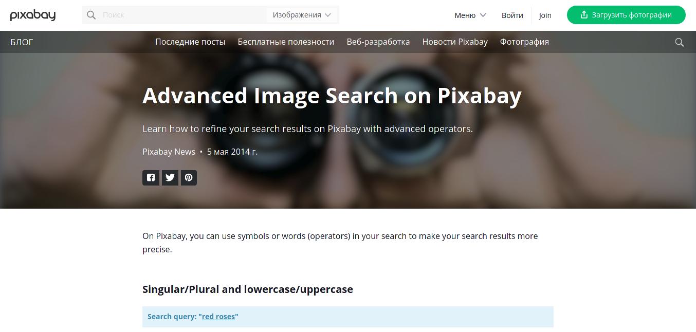 Screenshot_2020-12-14 Advanced Image Search on Pixabay.png