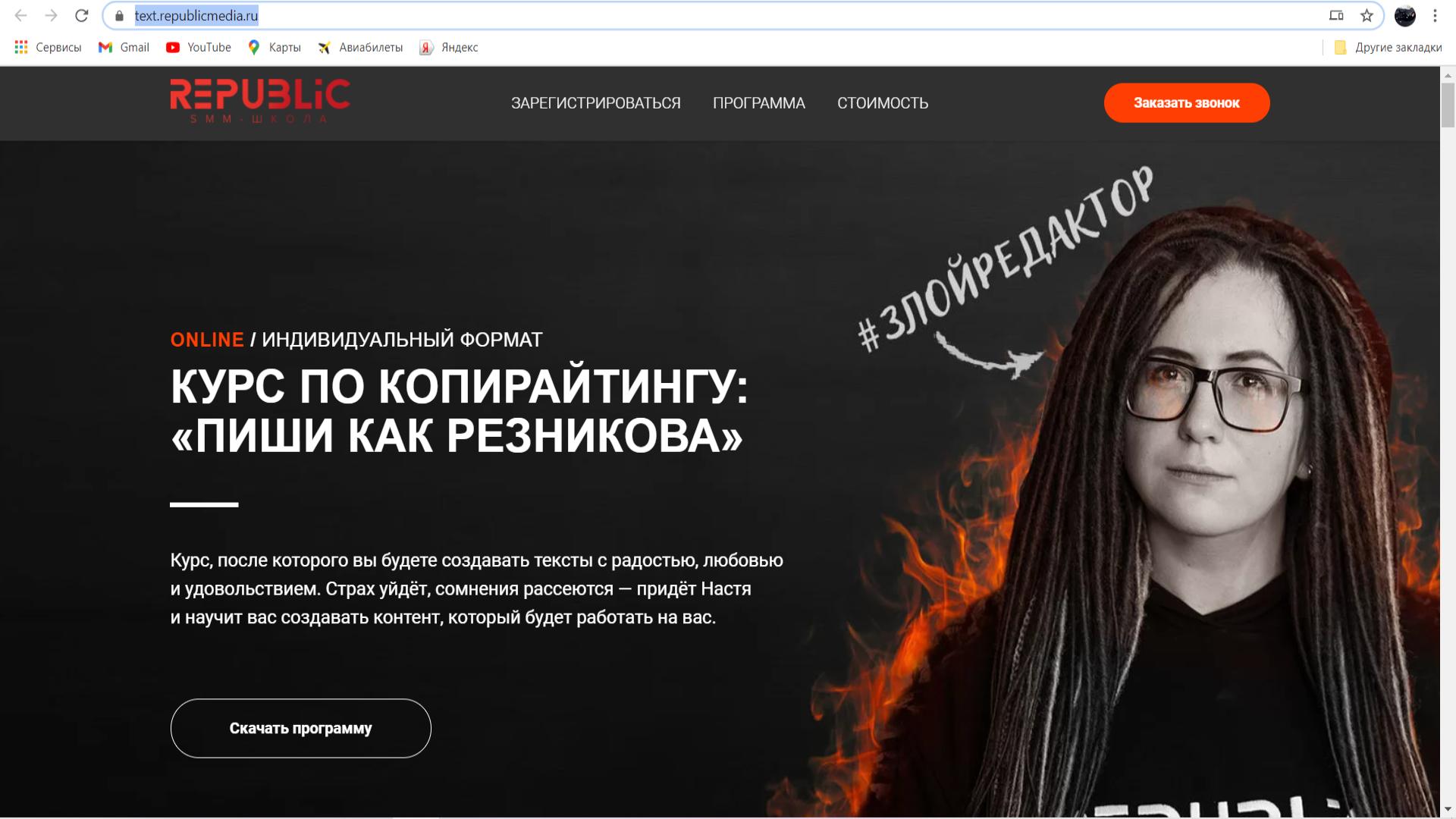 Пиши как Резникова.png