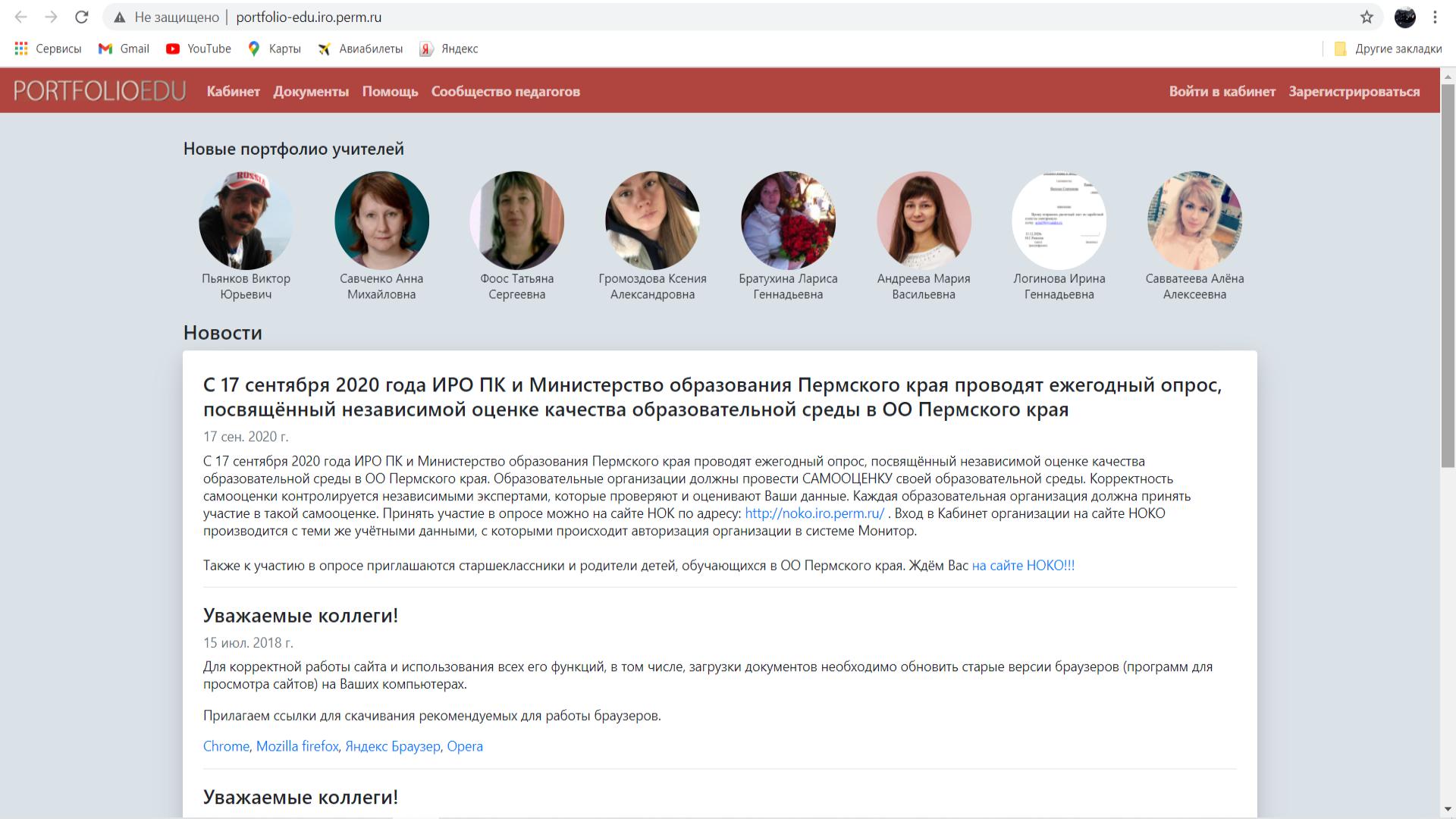 официальный сайт портфолио учителей пермского края
