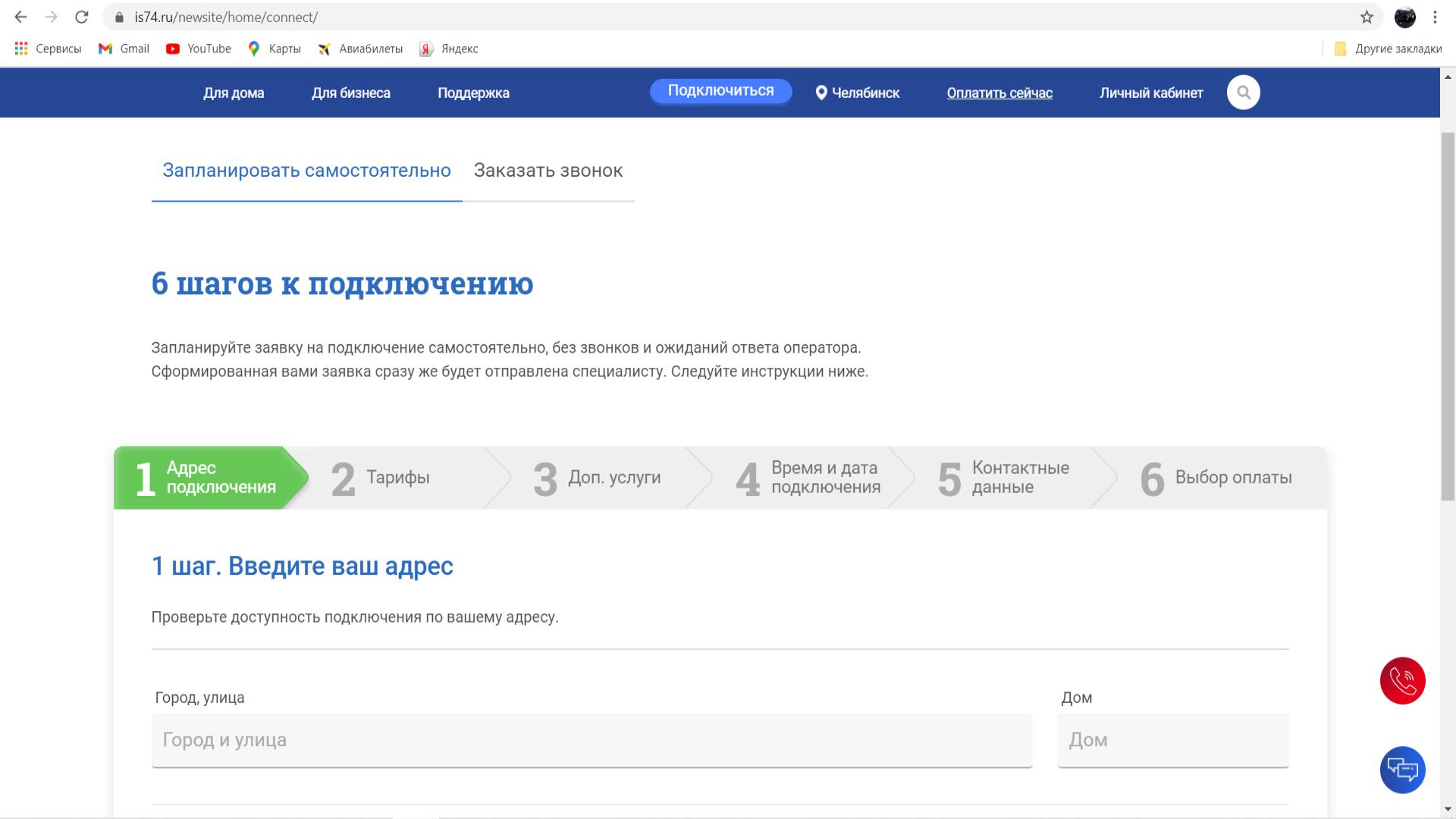 регистрация на сайте интерсвязь
