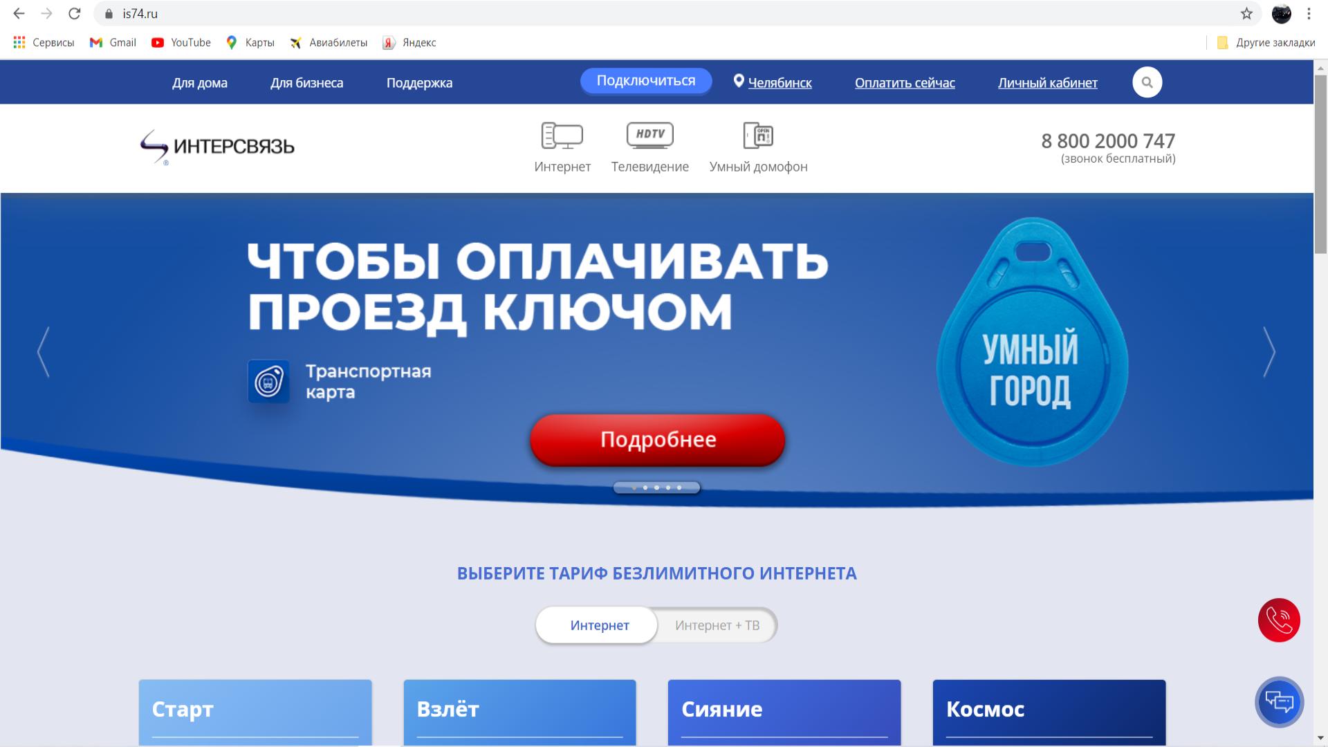 официальный сайт интерсвязь
