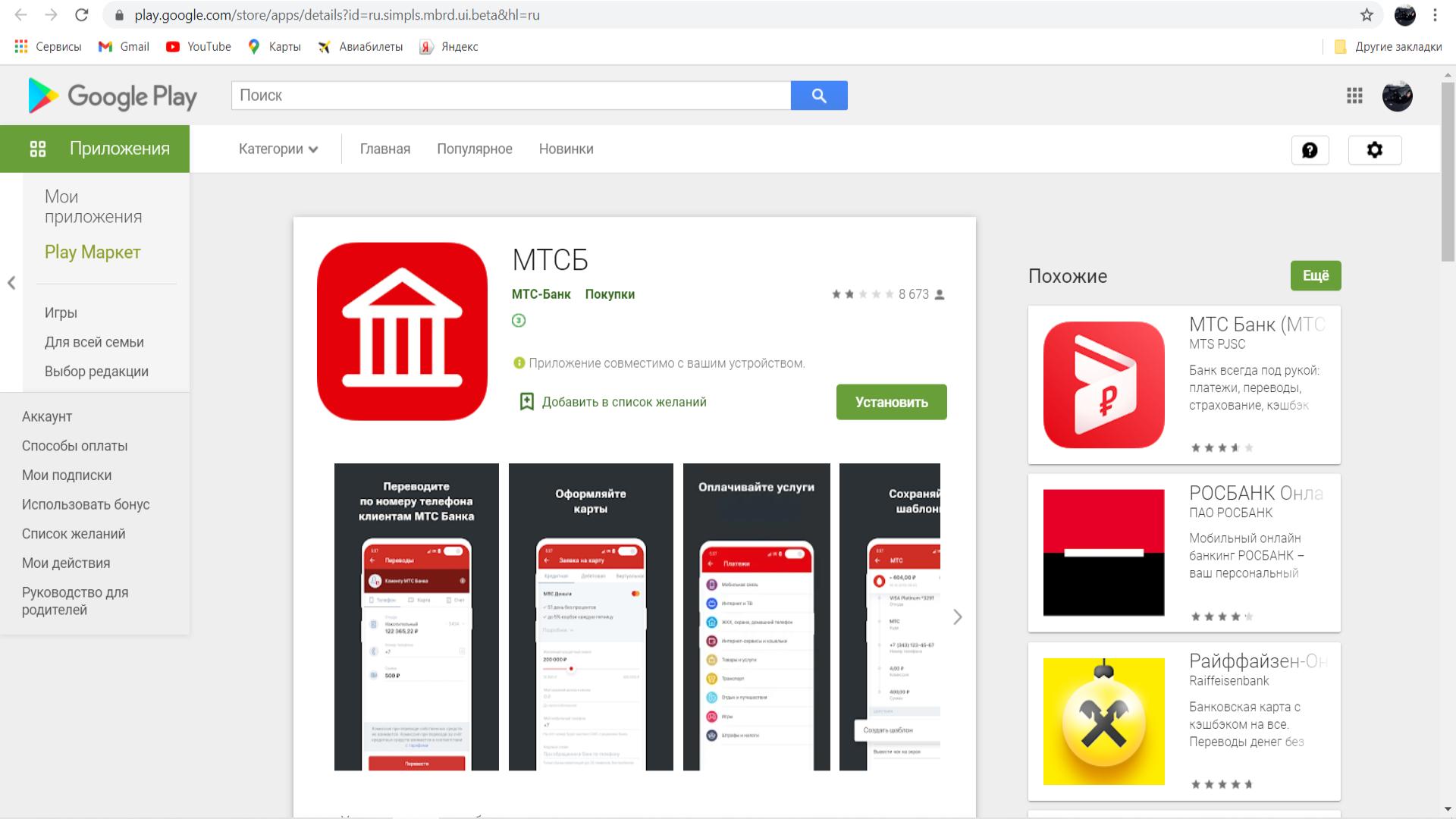 мобильное приложение мтс банк