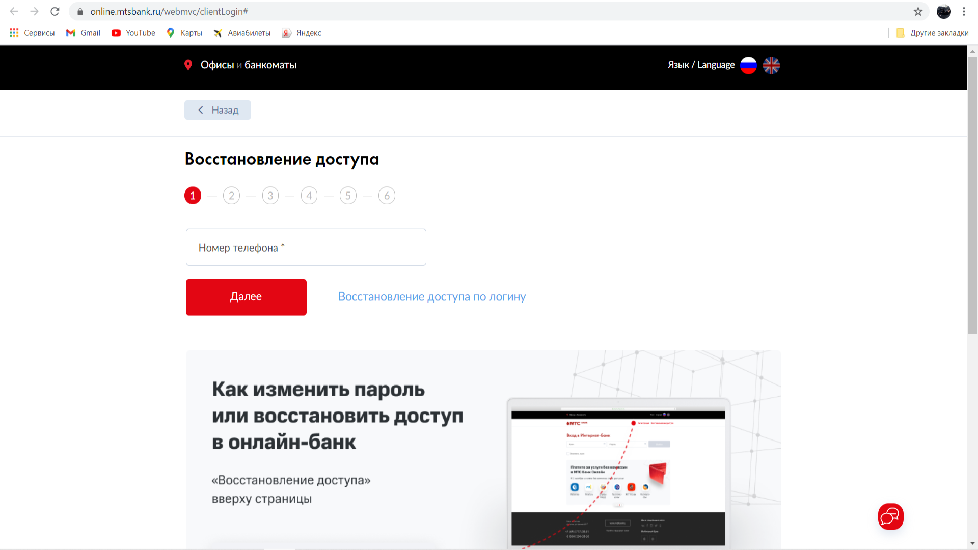 восстановление пароля мтс банк