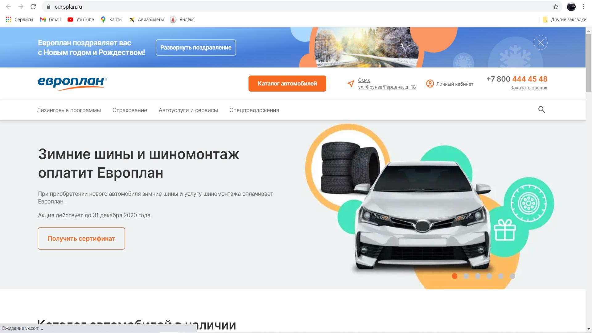 официальный сайт европлан