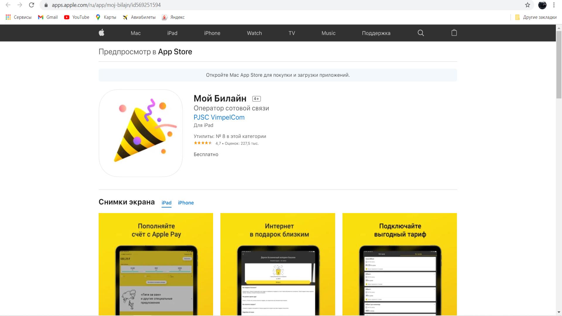 мобильное приложение билайн для айфон