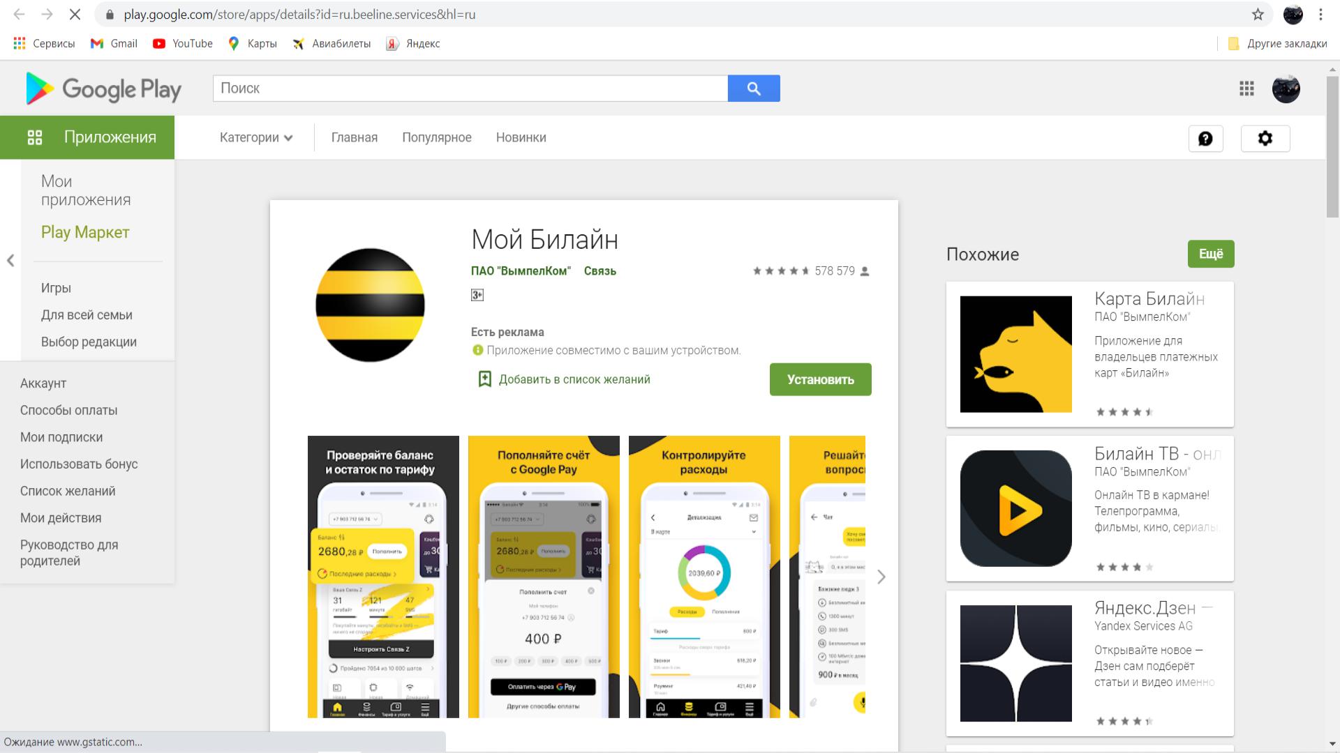 мобильное приложение билайн для андроид