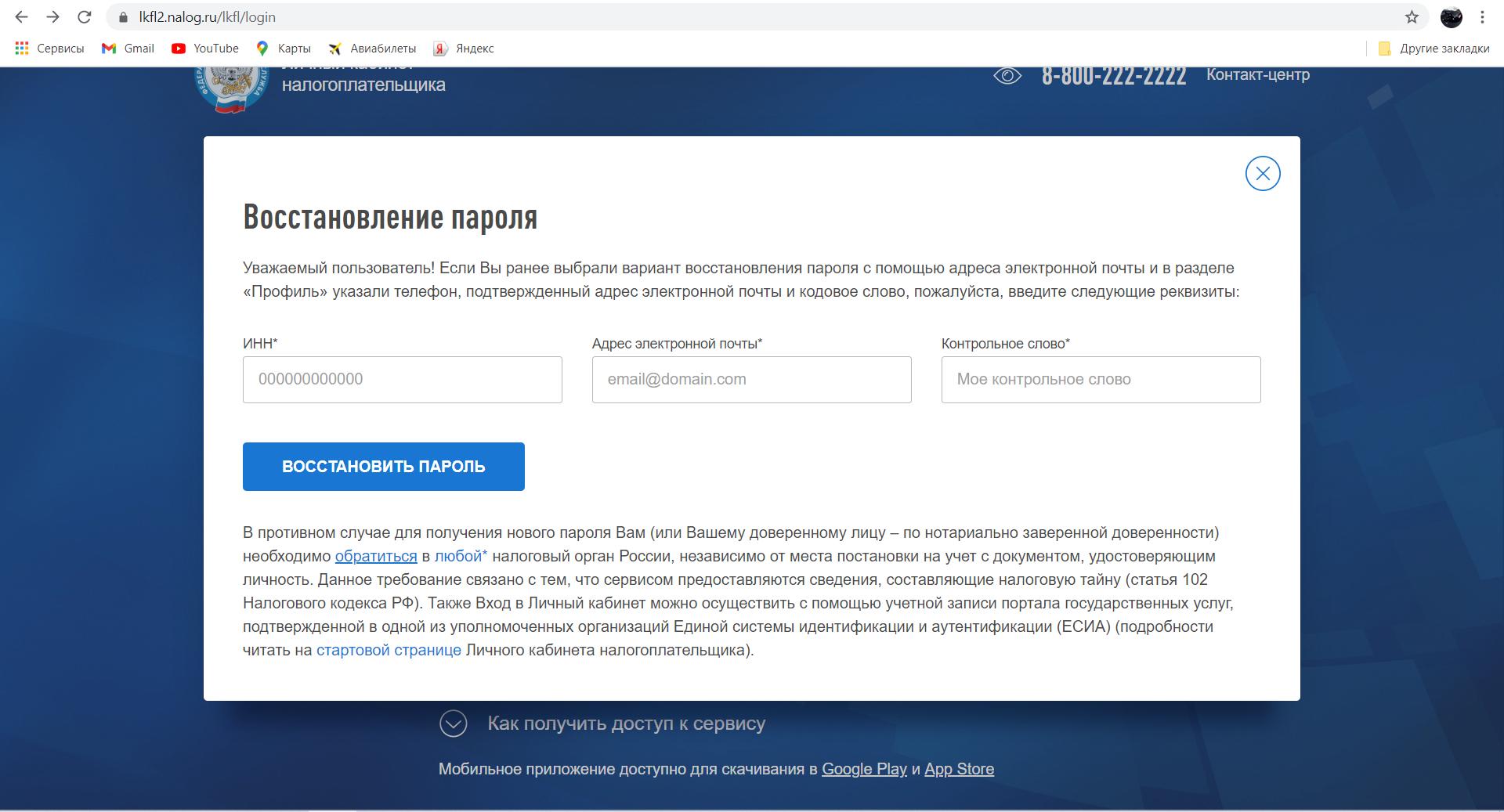 восстановление пароля от лк налогоплательщика