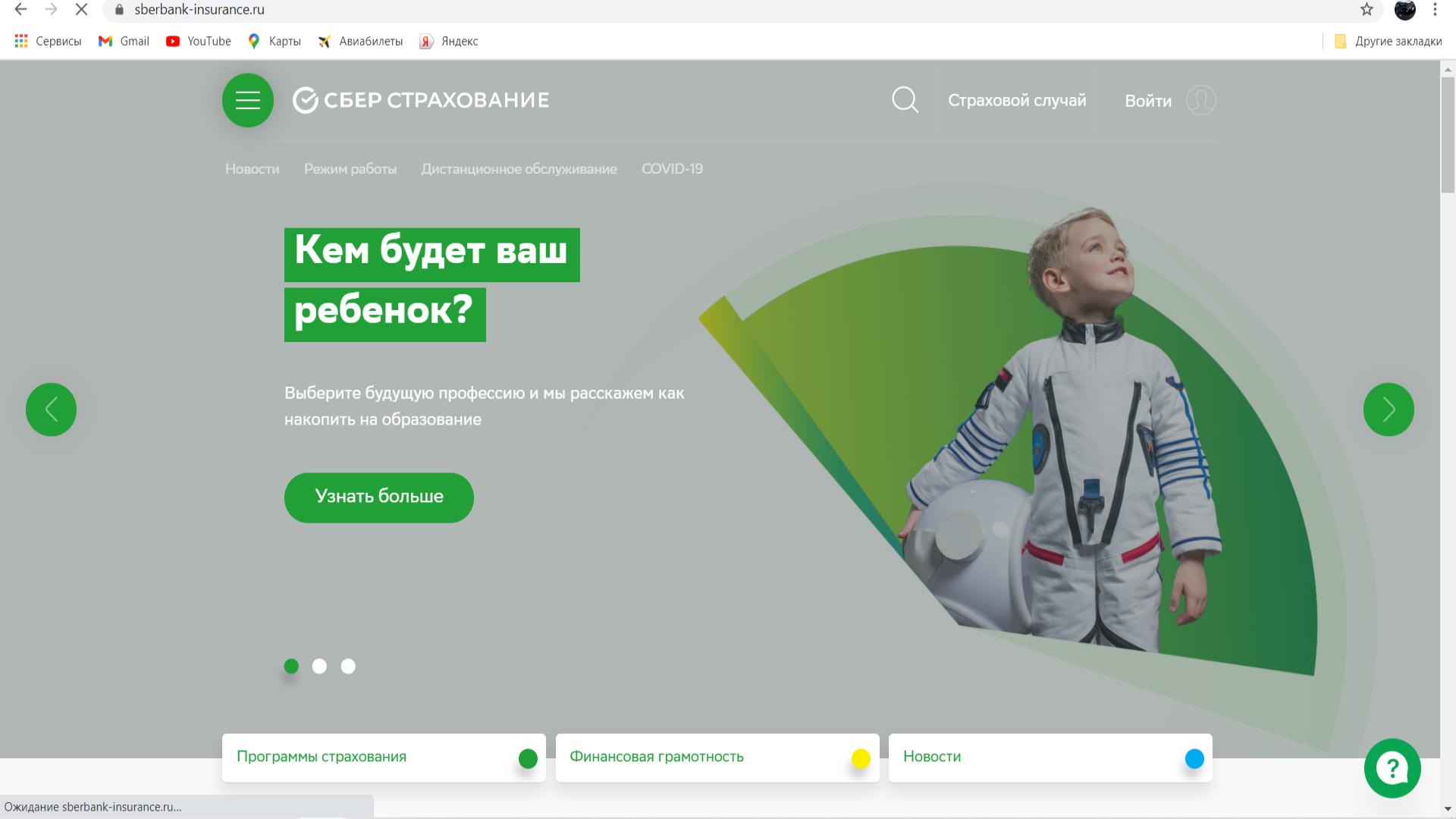 официальный сайт сбербанк страхование жизни