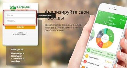 вход в мобильный банк сбербанк