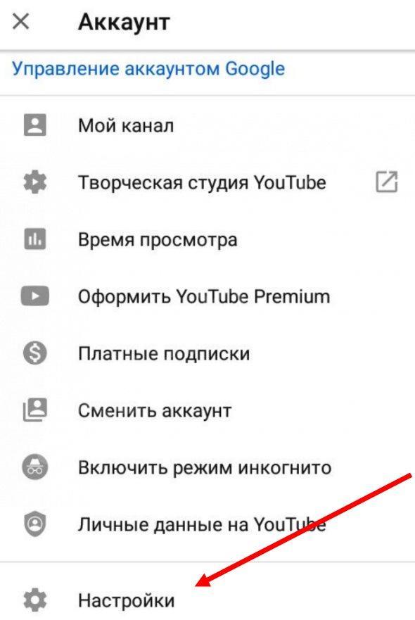 vkluchit-detskij-rezim-youtube2.jpg